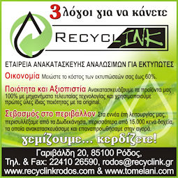 Recyclink